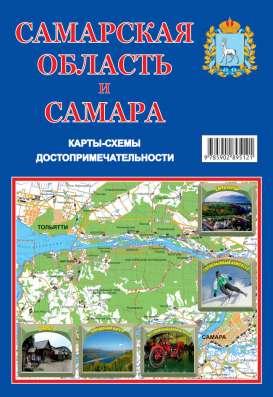 Охотничьи угодья Самарской области. Карта складная в г. Самара Фото 4