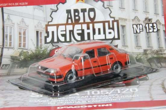 автолегенды ссср №153 SKODA 105/120