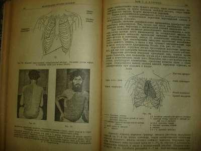 Основы клинической диагностики,1922(Леви в Санкт-Петербурге Фото 3