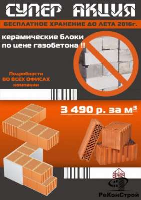 Покупай кирпич, стеновые блоки сейчас, плати потом в Белгороде Фото 4