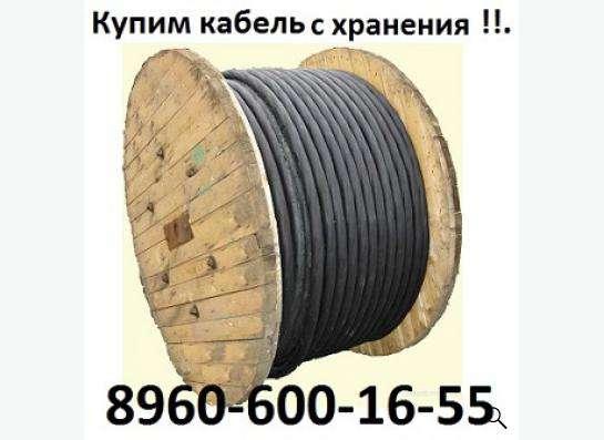 Купим неликвиды кабельно-проводниковой продукции с хранения,