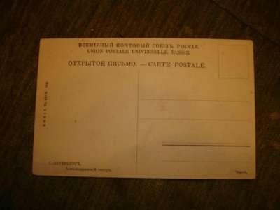 старинная открытка в Санкт-Петербурге Фото 2