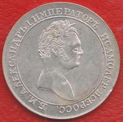 Россия рубль 1810 г. в Орле Фото 2