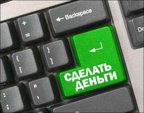 Строй свой бизнес через интернет