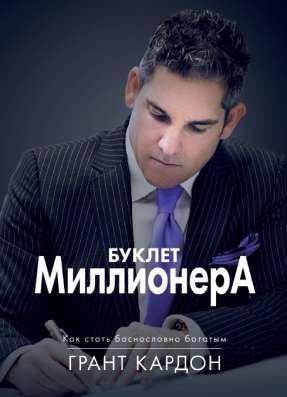 """Книга """"Буклет Миллионера"""""""