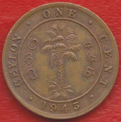 Британский Цейлон Шри-Ланка 1 цент 1943 г