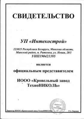 Наплавляемый рубероид гидроизол (Технониколь