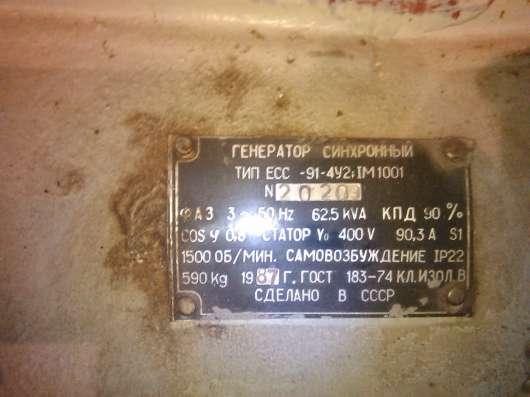 Генератор дизельный 62.5кВт