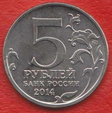 5 рублей 2014 г. Битва под Москвой