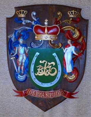 Ваш личный Фамильный Герб в Москве Фото 1