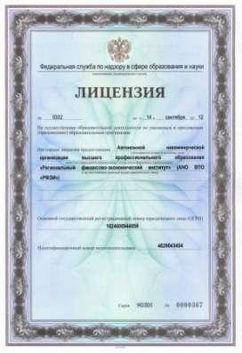 РФЭИ дистанционное обучение в Ульяновске Фото 1