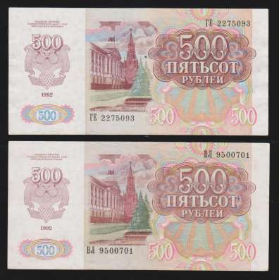 Банкноты 500 руб 1992 г - 2 штуки (разные звезды) в Екатеринбурге Фото 3