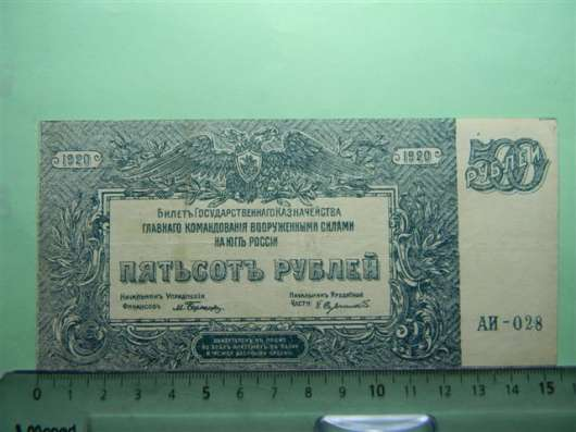 Банкноты Гл. команд. воор. силами на юге России, 1919-20-7шт