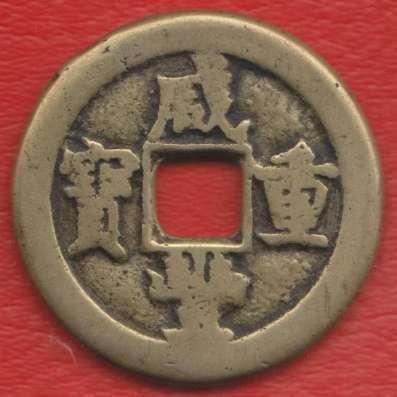 Китай Минфин 10 кэш центов 1851 – 1861 гг