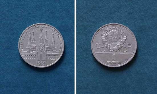 1 рубль СССР Олимпиада 80 Кремль (ошибка на часах) в Екатеринбурге Фото 1