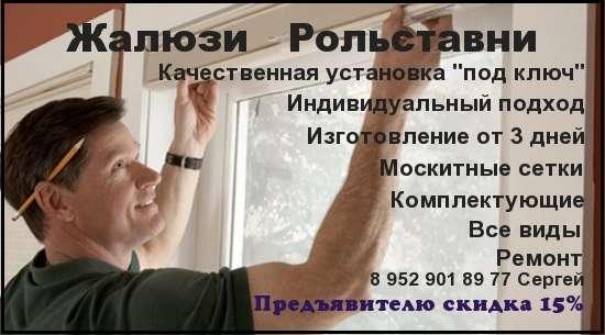 Окна Жалюзи Рольставни