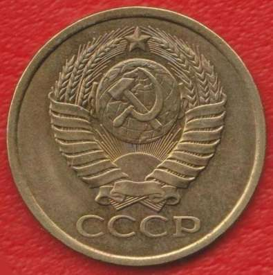 СССР 5 копеек 1981 г.