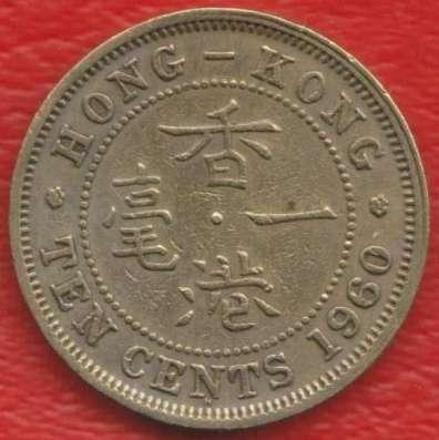 Гонконг 10 центов 1960 г