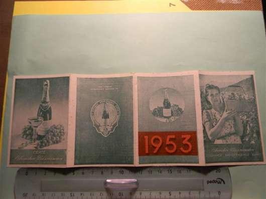 Календарь-реклама Советского шампанскогo, 1953г. в г. Ереван Фото 1