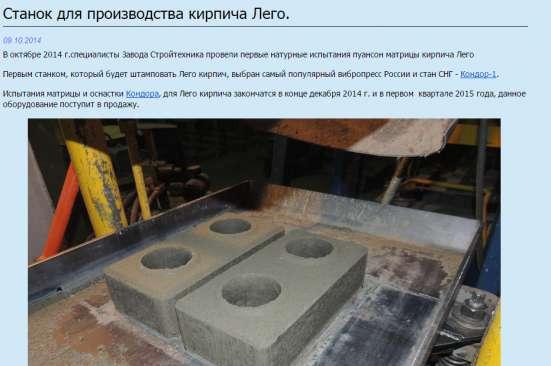 Оборудование для производства мелкоштучного бетона