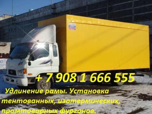 Автолайн пассажирская Газель переделать в грузовую Газель Газ 3302 Газель фермер Газ 33023 удлинить раму установить фургон эвакуатор кузов ремонт в Москве Фото 3