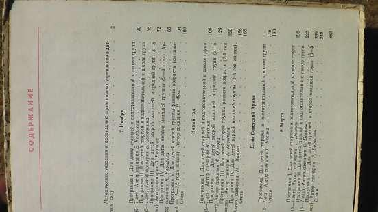 Книга Праздники в детском саду. Сценки. ноты, песни, стихи в Саратове Фото 2