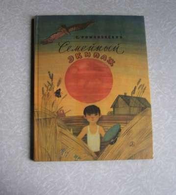 Романовский. Семейный экипаж (книга для детей)