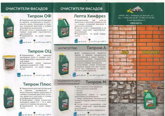 Типром Плюс Очиститель от солевых отложений (высолов), цемен в г. Ташкент Фото 2