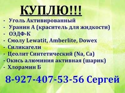 Куплю Катионит КУ-2-8 Катионит КУ-2-8,смола