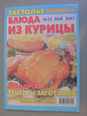 Книга Застолье. Спецвыпуск №22 2007 год