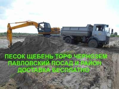 песок, щебень, торф, земля и т.д. купить Павловский Посад песок