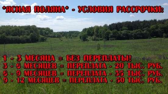 """Участки в перспективном к.п. """"Ясная поляна"""", рассрочка"""