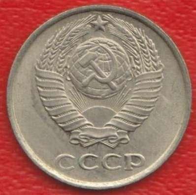 СССР 10 копеек 1979 г в Орле Фото 1