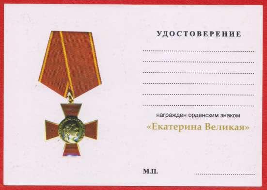 Орденский знак «Екатерина Великая» с документом в Орле Фото 2