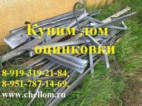 Прием оцинковки Челябинск Фото 2