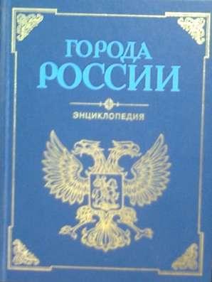 Книги о России в Липецке Фото 1