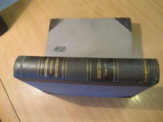 2тома Шекспира (1903-1904)