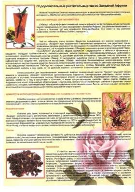 Растительные оздоровительные чаи. Кинкелиба. Прямые поставки продукции из Западной Африки