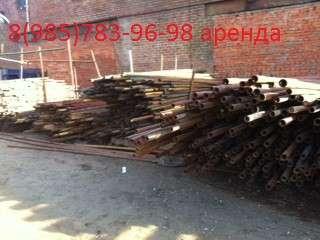 Аренда строительных лесов цена в Чехове всегда в наличии