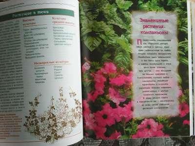 Книга ,,Верные друзья огородника,, в Красноярске Фото 1