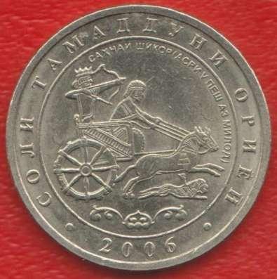 Таджикистан 1 сомони 2006 г. Год арийской цивилизации