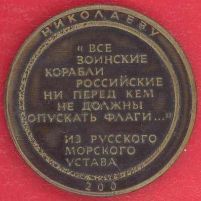 Николаев 200 лет Герб города 1883 г. Тяжелый металл