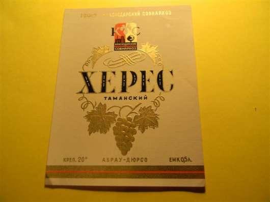 Этикетки винн.-Краснодар,Абрау-Дюрсо1957-65гг 18шт.(часть 2я в г. Ереван Фото 1
