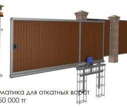 Автоматика для ворот в г. Алматы Фото 3