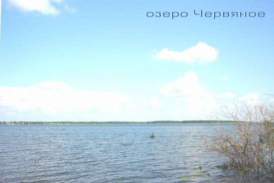 Земельные участки на берегу рыбного озера Червяное