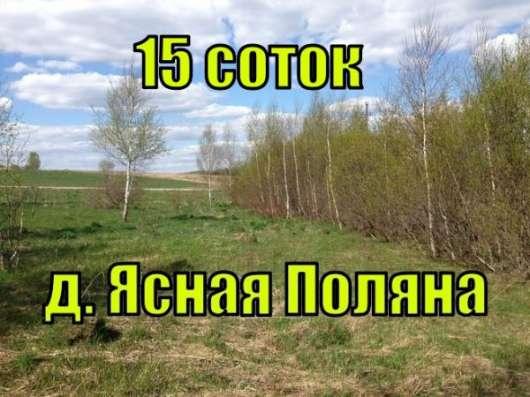 Участок ИЖС, 15 соток, д.Ясная Поляна