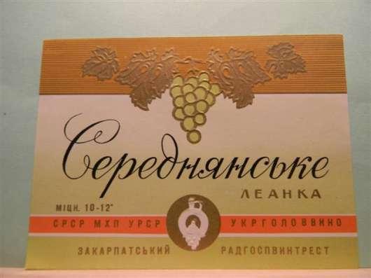 Винные этикетки. Закарпатье Укр. ССР в г. Ереван Фото 5