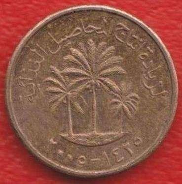 Объединенные Арабские Эмираты ОАЭ 1 филс 2005 г.
