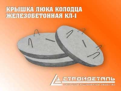Кольца колодца, плиты перекрытия колодца, в ассортименте в Пятигорске Фото 4
