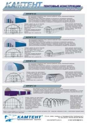 Ангар, техническая палатка, чехлы